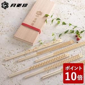 月兎印 吉祥箸6本セット 24cm 814-07544 フジイ 野田琺瑯|n-kitchen