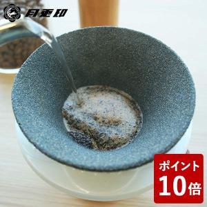 【予約販売】再入荷10月以降:月兎印 有田焼コーヒーフィルター ブラック/ホワイト 1-2杯用 153-07554|n-kitchen