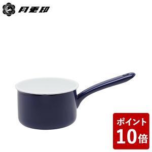 月兎印 ミルクパン 12cm ネイビー 5007586 フジイ 野田琺瑯 紺|n-kitchen