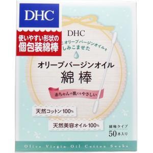 DHC オリーブ バージンオイル綿棒 個包装 50本入|n-kitchen