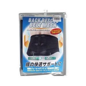 バックレスキューベルト 腰痛ベルト メッシュ ブラック Lサイズ|n-kitchen