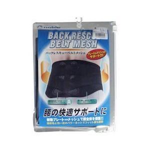 バックレスキューベルト 腰痛ベルト メッシュ ブラック LLサイズ|n-kitchen