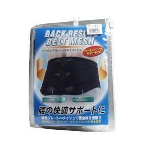 バックレスキューベルト 腰痛ベルト メッシュ ブラック 3Lサイズ|n-kitchen