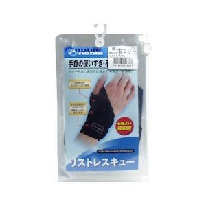 リストレスキュー 右手首 サポーター ブラック フリーサイズ|n-kitchen