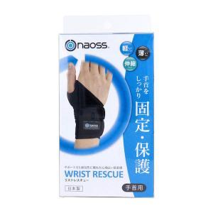 リストレスキュー 左手首 サポーター ブラック フリーサイズ|n-kitchen