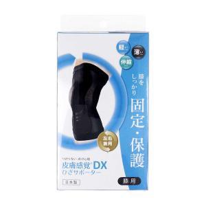 皮膚感覚 ひざサポーターDX ブラック Sサイズ|n-kitchen