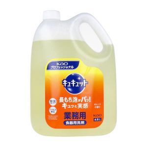 花王業務用 キュキュット オレンジの香り 4.5L|n-kitchen
