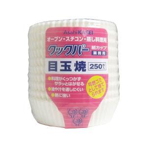 業務用 クックパー 紙カップ 目玉焼き 250枚入|n-kitchen
