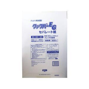 業務用 クックパーEG セパレート紙 角型フレンチ天板用 EK60-40 300枚入|n-kitchen