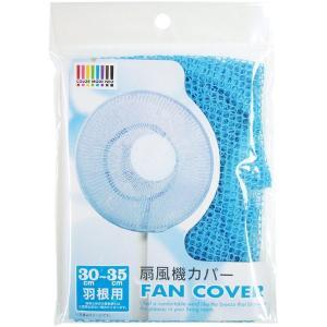 カラーモードネオ 扇風機カバー 30-35cm羽根用 ブルー...