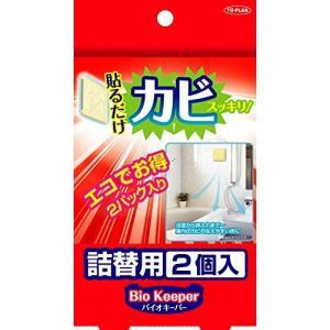 バイオキーパー 詰替用 約5.5g×2個入|n-kitchen
