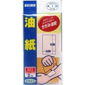 油紙 医療用補助品 26cm×38cmの関連商品7