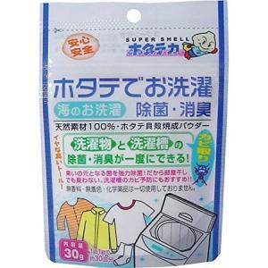 ホタテの力 洗濯物の除菌・消臭 30g|n-kitchen