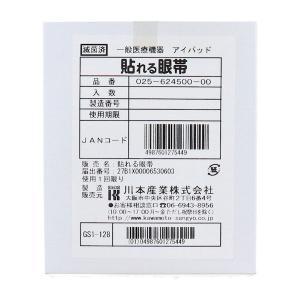 貼れる眼帯 50枚入 川本産業|n-kitchen