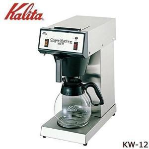 カリタ 業務用コーヒーマシン KW-12 #62021|n-kitchen