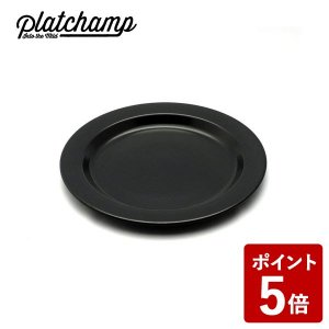 Platchamp ホーロー フラットプレート 25cm ブラック 黒 PC003 プラットチャンプ 皿|n-kitchen