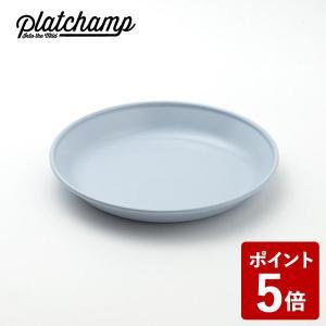 Platchamp カレープレート 23cm ブルー 青 PC012 プラットチャンプ n-kitchen