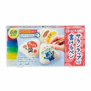 サランラップに書けるペン 6色セット(黒・赤・青・緑・黄・白) 旭化成ホームプロダクツ|n-kitchen