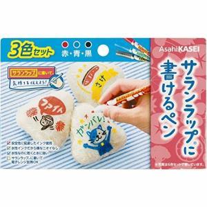 サランラップに書けるペン 3色セット(赤・青・黒) 旭化成ホームプロダクツ|n-kitchen
