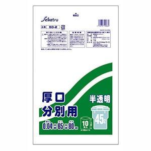 厚口分別用45L半透明SD-2 セイケツネットワーク n-kitchen