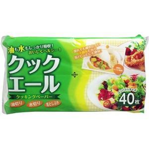 クックエール クッキングペーパー 40枚 ハヤシ商事|n-kitchen