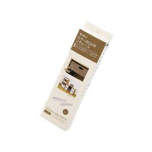 JEJ カラーBOX用シキレール アイボリー|n-kitchen