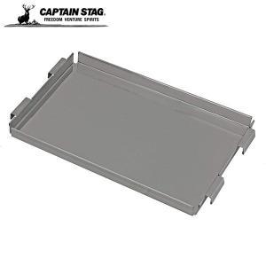 キャプテンスタッグ カマド スマートグリル B6型用 炭受け UG-2014 CAPTAIN STA...