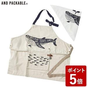 アンドパッカブル キッズ エプロン クジラ 約70×68cm バンダナ付き 89646 テクノプライム n-kitchen