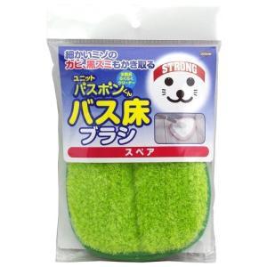 ユニットバスボンくん お風呂ラクラククリーナー 床ブラシ スペア グリーン 山崎産業|n-kitchen