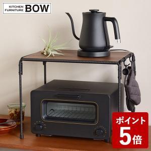 トースターラック BOW 幅44cm 鉄筋製 オークス n-kitchen