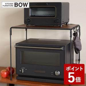 レンジ上ラック BOW 幅56cm 高さ48cm 鉄筋製 オークス n-kitchen