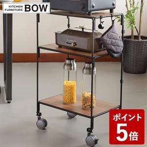 キッチンワゴン BOW キャスター付き 鉄筋製 オークス n-kitchen