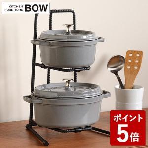 鍋スタンド 2段 BOW パンラック 鉄筋製 オークス n-kitchen