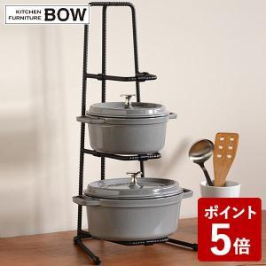 鍋スタンド 3段 BOW パンラック 鉄筋製 オークス n-kitchen