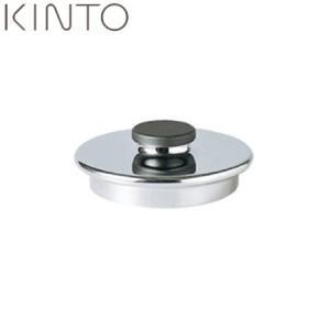 KINTO UNITEA リッド ステンレス 55039 キントー ユニティ|n-kitchen