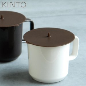 KINTO マグキャップ ブラウン 27850 キントー|n-kitchen