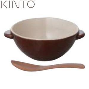 KINTO ほっくり シチューボウル 茶 16473 キントー|n-kitchen
