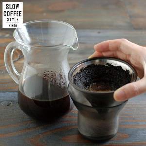 KINTO SLOW COFFEE STYLE コーヒーカラフェセット ステンレス 300ml 27620 キントー スローコーヒースタイル|n-kitchen