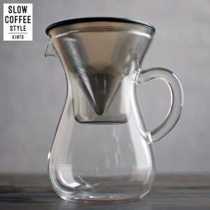 KINTO SLOW COFFEE STYLE コーヒーカラフェセット ステンレス 600ml 27621 キントー スローコーヒースタイル|n-kitchen