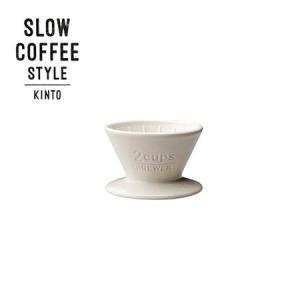 KINTO SLOW COFFEE STYLE ブリューワー 2cups ホワイト 27629 キントー スローコーヒースタイル|n-kitchen