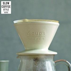 KINTO SLOW COFFEE STYLE ブリューワー 4cups ホワイト 27631 キントー スローコーヒースタイル|n-kitchen