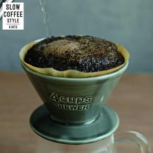 KINTO SLOW COFFEE STYLE ブリューワー 4cups グレー 27632 キントー スローコーヒースタイル|n-kitchen