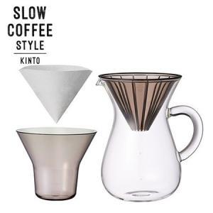 KINTO SLOW COFFEE STYLE コーヒーカラフェセット プラスチック 600ml 27644 キントー スローコーヒースタイル|n-kitchen