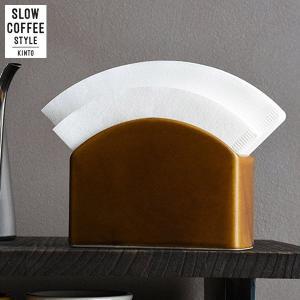 KINTO SLOW COFFEE STYLE ペーパーフィルタースタンド ブラウン 27671 キントー スローコーヒースタイル|n-kitchen