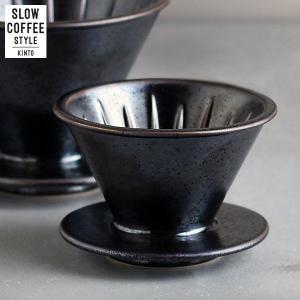 KINTO SLOW COFFEE STYLE ブリューワー 2杯用 ブラック 27521 キントー スローコーヒースタイル|n-kitchen