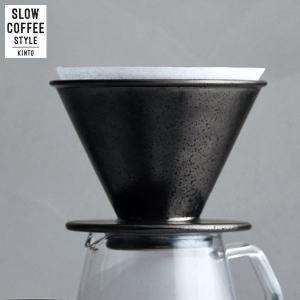 KINTO SLOW COFFEE STYLE ブリューワー 4杯用 ブラック 27523 キントー スローコーヒースタイル n-kitchen