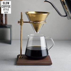 KINTO SLOW COFFEE STYLE ブリューワースタンドセット 4杯用 27591 キントー スローコーヒースタイル|n-kitchen