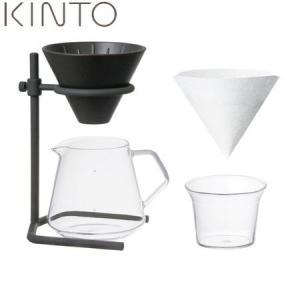 KINTO SLOW COFFEE STYLE ブリューワースタンドセット 4cups 27573 キントー スローコーヒースタイル n-kitchen
