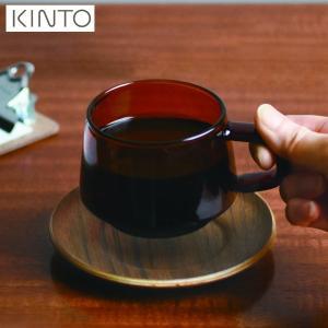 KINTO SEPIA カップ 270mL アンバー 21740 キントー|n-kitchen