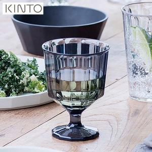 KINTO ALFRESCO ワイングラス スモーク 20737 アルフレスコ アウトドア テラス 割れにくい 軽い キントー 2019AW|n-kitchen